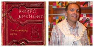 Гийом Прево «Книга времени. Последний дар жреца»