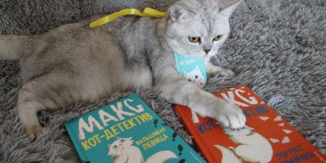 Сара Тодд Тейлор – серия книг «Макс, кот-детектив»