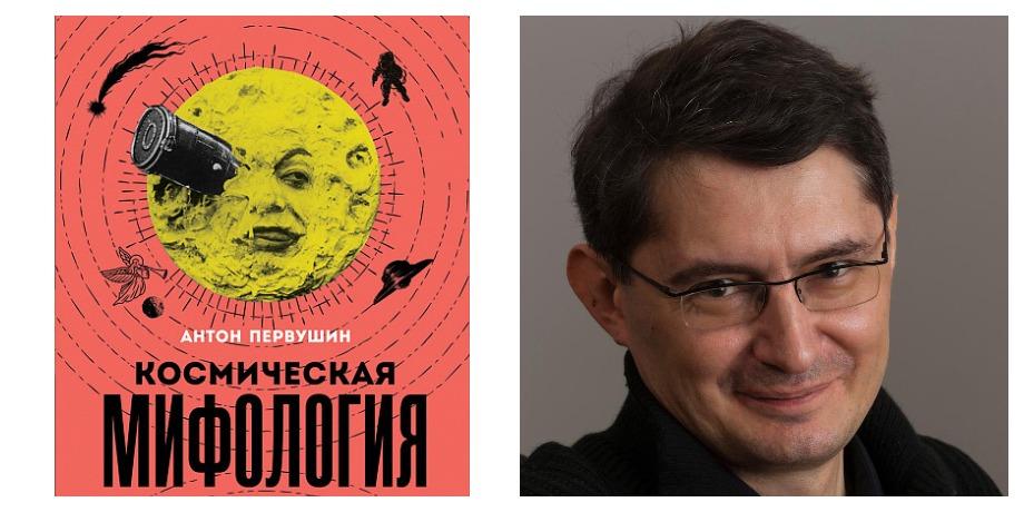 «Космическая мифология» – Антон Первушин