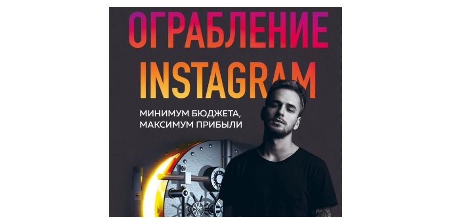 «Ограбление Instagram» – Александр Соколовский
