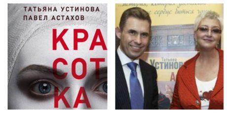 Т. Устинова и П. Астахов «Красотка»