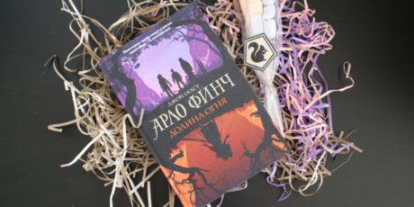 Джон Огаст – «Арло Финч. Легенды Пайн Маунтина»