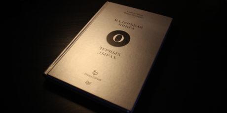 Стивен Габсер и Франсуа Преториус – «Маленькая книга о черных дырах»
