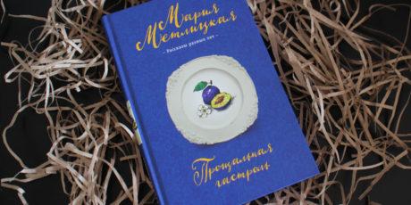 Мария Метлицкая – «Прощальная гастроль»