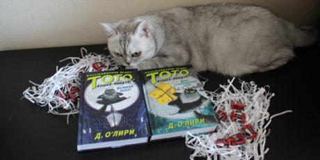Дэрмот О`Лири серия книг «Расследование ведёт Тото, кошка-ниндзя!»