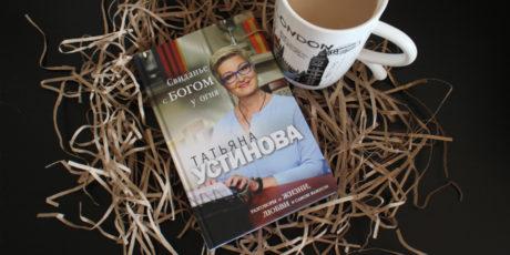 Татьяна Устинова – «Свиданье с Богом у огня»