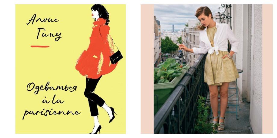 «Одеваться á la parisienne» – Алоис Гину