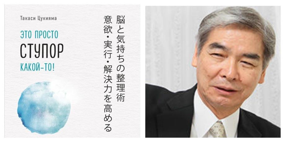 «Это просто ступор какой-то!» – Такаси Цукияма