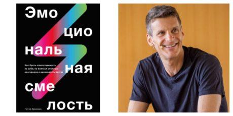 Питер Брегман «Эмоциональная смелость»