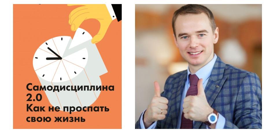 «Самодисциплина 2.0.» – Владимир Якуба