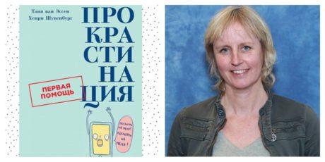 Таня ван Эссен, Хенри Шувенбург «Прокрастинация»