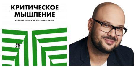 Н. Непряхин, Т. Пащенко «Критическое мышление для детей»
