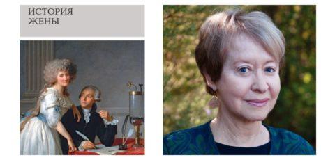 Мэрилин Ялом «История жены»