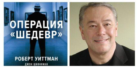 """Р. Уиттман, Д. Шиффман «Операция """"Шедевр""""»"""