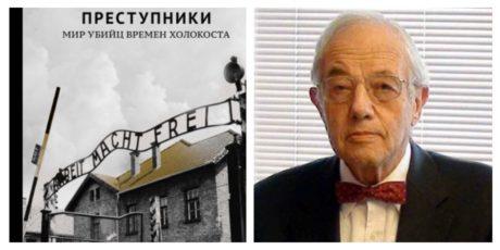 Гюнтер Леви «Преступники. Мир убийц времен Холокоста»