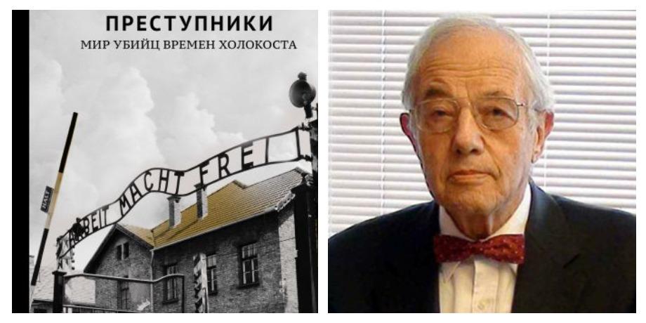 «Преступники. Мир убийц времен Холокоста» – Гюнтер Леви