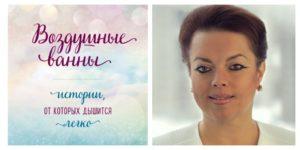 Анна Кирьянова «Воздушные ванны»
