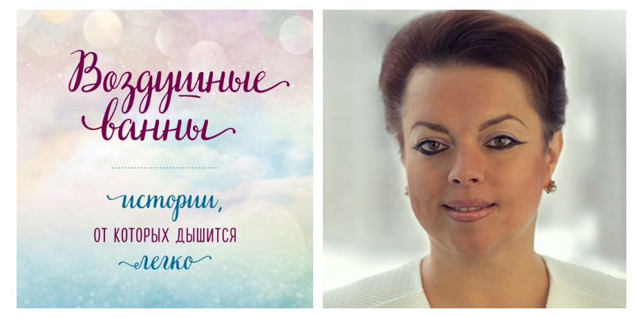 «Воздушные ванны» – Анна Кирьянова