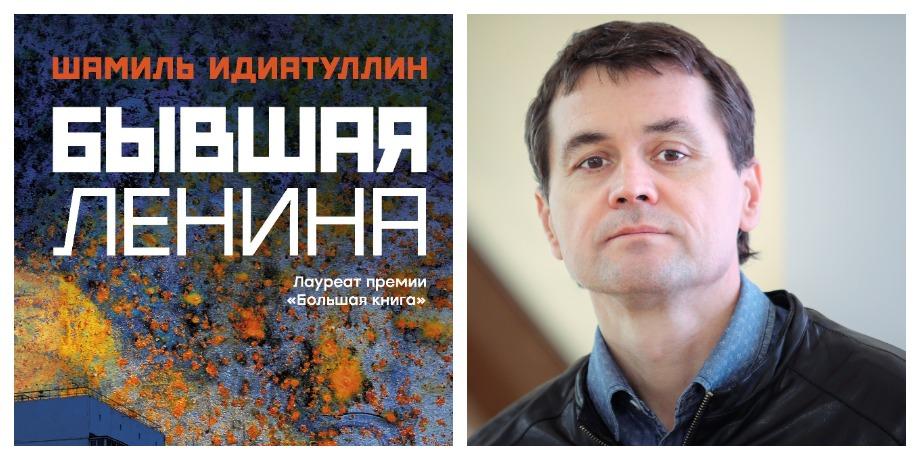 «Бывшая Ленина» – Шамиль Идиатуллин