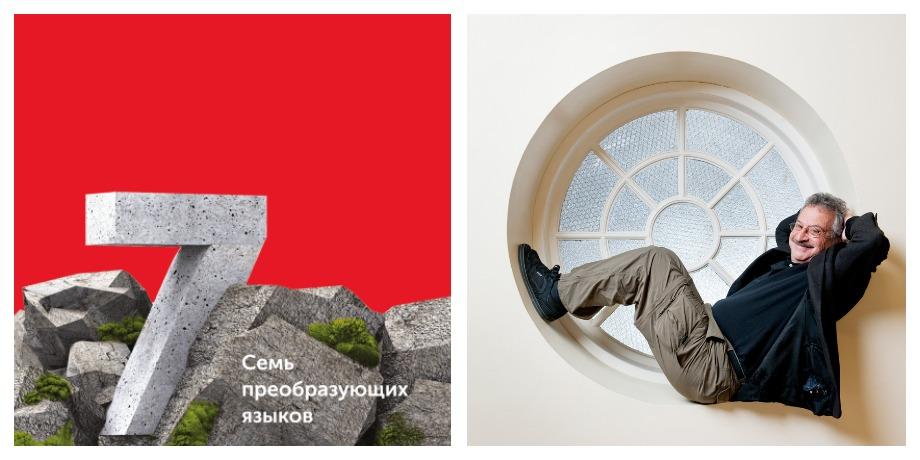 «Семь преобразующих языков» – Роберт Киган, Лайза Лейхи