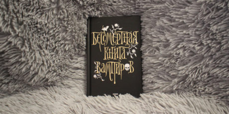 Марьяна Романова – «Бессмертная книга вампиров»