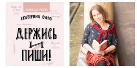Екатерина Оаро «Держись и пиши»