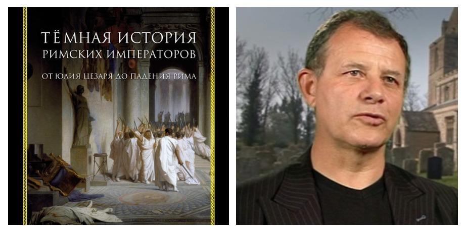 «Темная история римских императоров» – Майкл Керриган