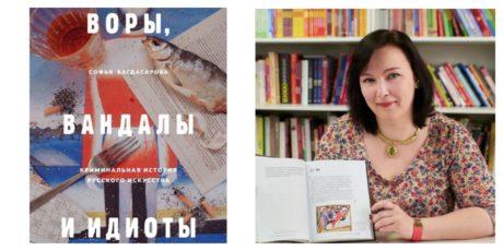 Софья Багдасарова «Воры, вандалы и идиоты»