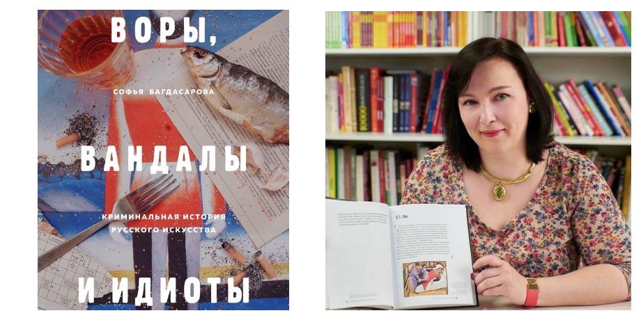 «Воры, вандалы и идиоты» – Софья Багдасарова