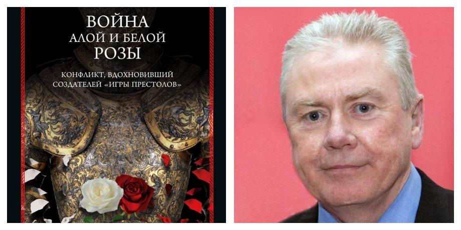 «Война Алой и Белой розы» – Мартин Дж. Доэрти