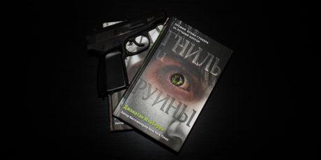 Джонатан Мэйберри и цикл зомби-книг «Бенни Имура»