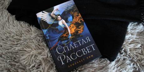 Элизабет Лим и китайское магическое фэнтези «Сплетая рассвет»