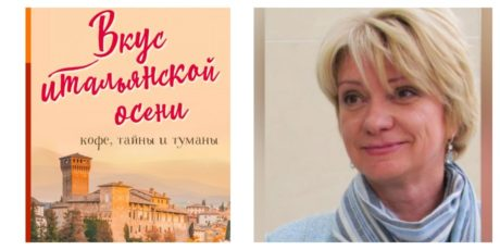 Юлия Евдокимова «Вкус итальянской осени»
