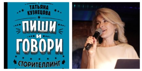 Татьяна Кузнецова «Пиши и говори!»
