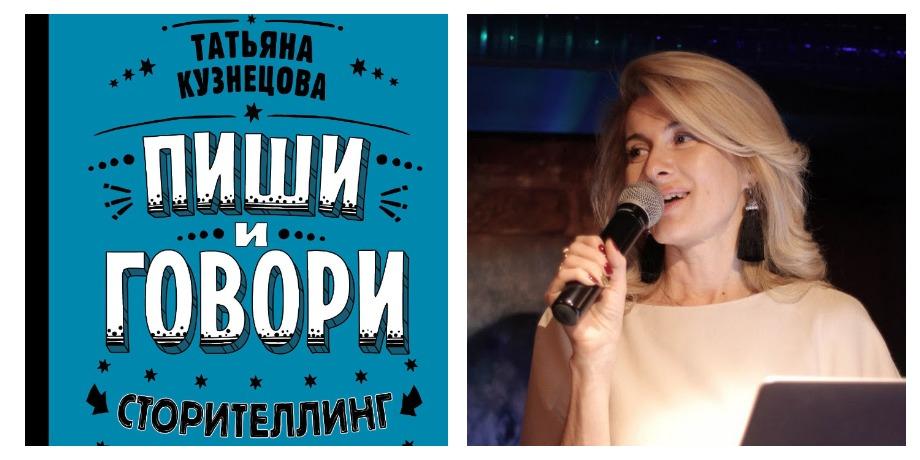 «Пиши и говори!» – Татьяна Кузнецова