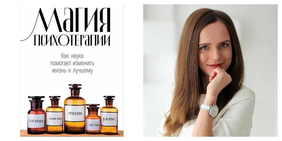 «Магия психотерапии» – Ирина Белоусова