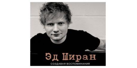 Кристи Гудвин, Джон Ширан «Эд Ширан: Создавая воспоминания»