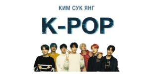 Ким Сук Янг «K-POP»