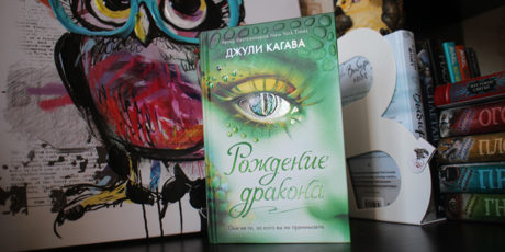 Джули Кагава – «Рождение дракона»