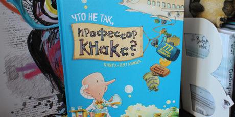 Дирк Хенниг: детская развивающая книга «Что не так, профессор Кнакс?»