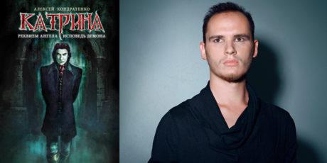 Алексей Кондратенко — «Катрина: Реквием ангела, исповедь демона»