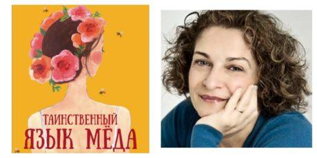 Кристина Кабони «Таинственный язык мёда»