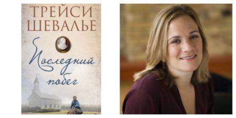 Трейси Шевалье «Последний побег»