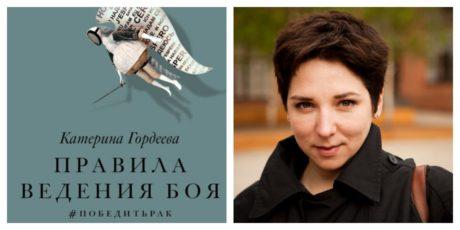 Катерина Гордеева «Правила ведения боя»