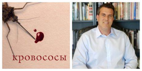 Тимоти С. Вайнгард «Кровососы»