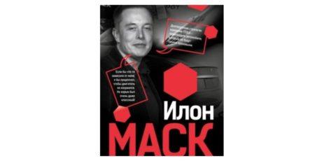 Илон Маск «Откровенно говоря»