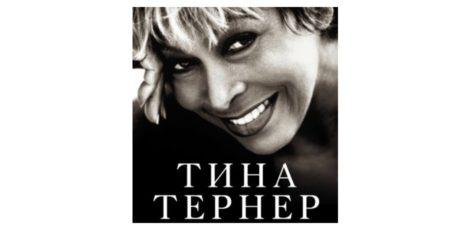 Тина Тернер «Тина Тернер. Моя история любви»