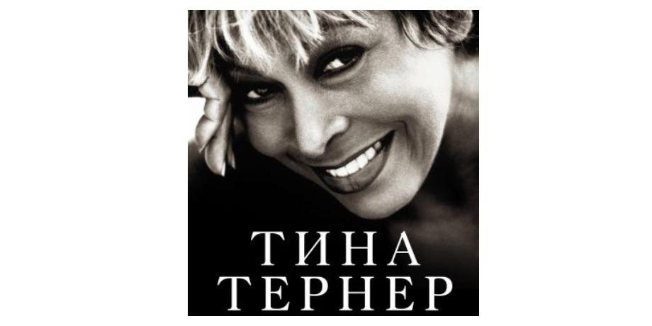 «Тина Тернер. Моя история любви» – Тина Тернер