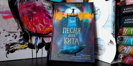 Линн Келли и невероятная книга для детей «Песня для кита»