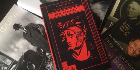 Новая книга Макса Максимова «На Марс!»